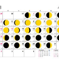 ムーンカレンダー2020Whiteタイプ  横型
