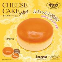 チーズケーキミニ_000-23251