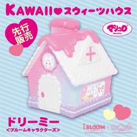 【先行販売】KAWAIIスウィーツハウス ドリーミー(ブルームキャラクターズ)_000-22291