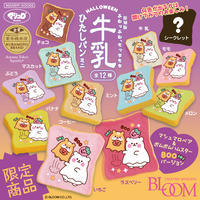 復刻版 牛乳ひたしパンミニ / ハロウィン_000-70528