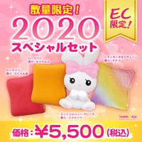 数量限定! 2020スペシャルセット_000-22926