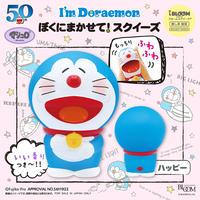 【数量限定!】I'm DORAEMON ぼくにまかせて!スクイーズ ハッピー _000-23518