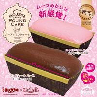 ムースパウンドケーキ/Mousse Pound Cake
