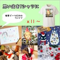 【お問い合わせください】同じ絵柄11枚以上注文でさらにお得! オーダープリントTシャツ 世界で一つのオリジナル