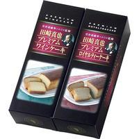 ソムリエ田崎真也 プレミアムケーキセット  (ワインケーキ&プレミアムロイヤルティーケーキ)