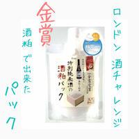 特別純米酒の酒粕パック 170g