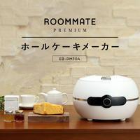 ROOMMATE PREMIUM ホールケーキメーカー EB-RM30A☆日テレ 有吉ゼミで紹介
