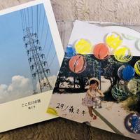 29/フォト詩集「ここだけの話」