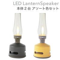 MoriMori LED ランタンスピーカー 2台セット(2色組み合わせ)