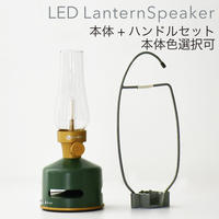 MoriMori  LED ランタンスピーカー 専用ハンドル と MoriMori LASMO LED ホワイトのセット