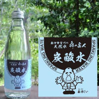 森の番人 炭酸水350ml瓶×20本