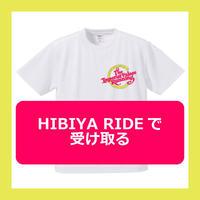 【HIBIYA RIDEで受け取る】皇居ラン盛り上げTシャツ