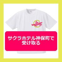 【サクラホテル神保町で受け取る】皇居ラン盛り上げTシャツ