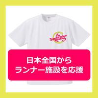【日本全国からランナー施設を応援】皇居ラン盛り上げTシャツ