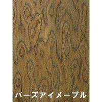 マテック 銘木シール 150×300ミリ  #17-1 バーズアイメープル
