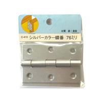 シルバーカラー蝶番 76ミリ C-410(2枚入)