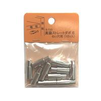 真鍮ストレート ダボ 6ミリ B-733(10個入)