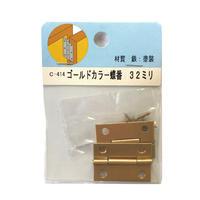 ゴールドカラー蝶番 32ミリ C-414(2枚入)