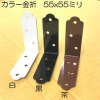 カラー金折 55x55(4個入)