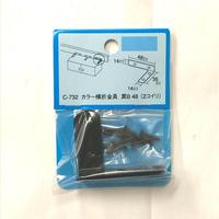 カラー横折金具 黒B 48(2個入)C-732