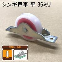 シンギ戸車 平 36ミリ(2個入)S-004