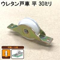 ウレタン戸車 平 30ミリ(2個入)S-017