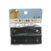 黒ヌリ蝶番 76ミリ C-500(2枚入)