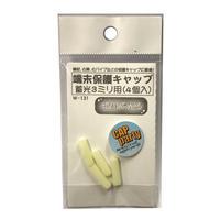 端末保護キャップ 蓄光 3ミリ W-131(4個入)