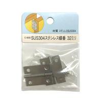 SUS304 ステン 蝶番 32ミリ C-930(2枚入)