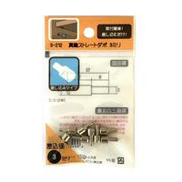 真鍮ストレート ダボ 3.0ミリ S-212(8個入)
