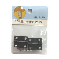 黒ヌリ蝶番 25ミリ C-495(2枚入)