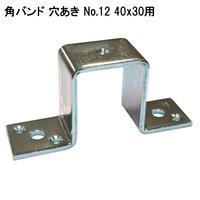 角バンド 穴あき No.12 40X30用