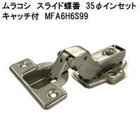 ムラコシスライド蝶番35インセット キャッチ付 MFA6H6S99