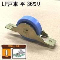 LP戸車 平 36ミリ(2個入)S-011