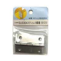 SUS304 ステン 蝶番 51ミリ C-656(2枚入)