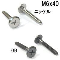 コネクターB M6x40(4個入)