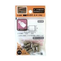 真鍮タナダボ オン8 1/4 S-200(8個入)