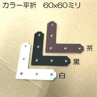 カラー平折 60x60(4個入)