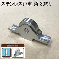 ステンレス戸車 角 30ミリ(2個入)S-033