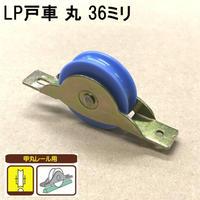 LP戸車 丸 36ミリ(2個入)S-010