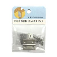 SUS304 ステン 蝶番 25ミリ C-929(2枚入)