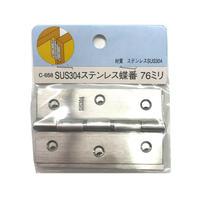 SUS304 ステン 蝶番 76ミリ C-658(2枚入)