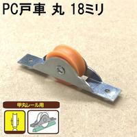 PC戸車 丸 18ミリ(2個入)S-012