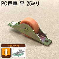 PC戸車 平 25ミリ(2個入)S-015