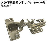 スライド蝶番35半カブセ キャッチ無 W222BF