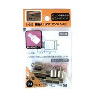 真鍮タナダボ オン10 1/4 S-202(8個入)