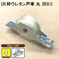 UK枠ウレタン戸車 丸 36ミリ(2個入)S-022