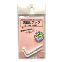 真鍮Lフック 25mm(2個入)