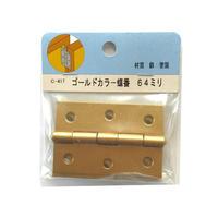 ゴールドカラー蝶番 64ミリ C-417(2枚入)