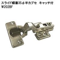 スライド蝶番35半カブセ キャッチ付 W202BF